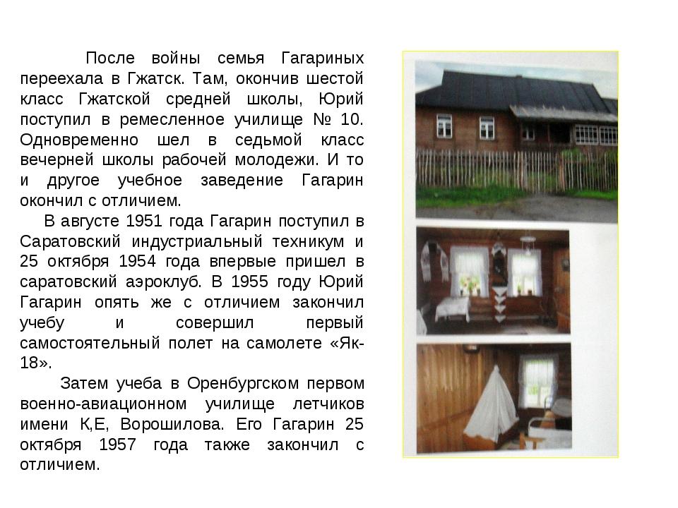После войны семья Гагариных переехала в Гжатск. Там, окончив шестой класс Гж...