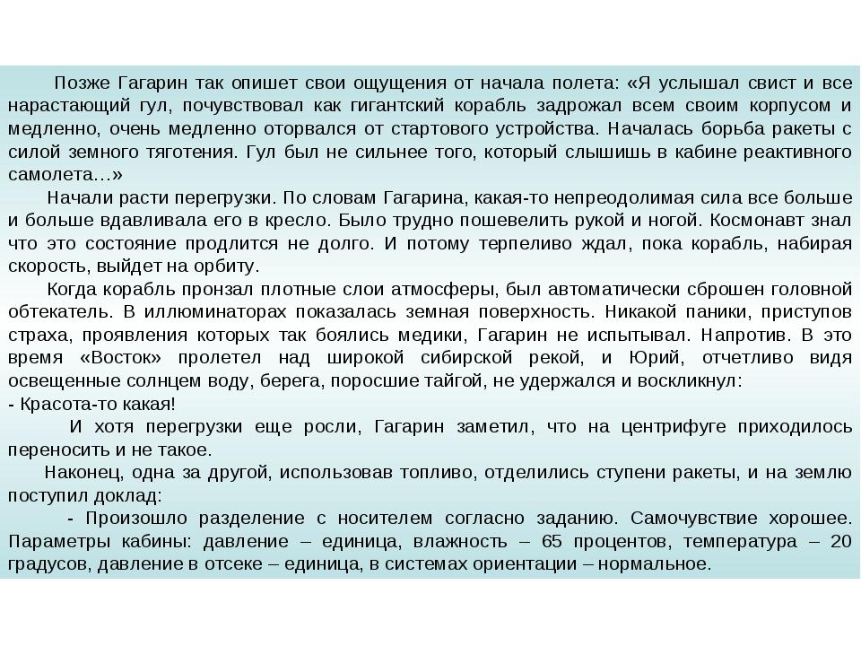 Позже Гагарин так опишет свои ощущения от начала полета: «Я услышал свист и...