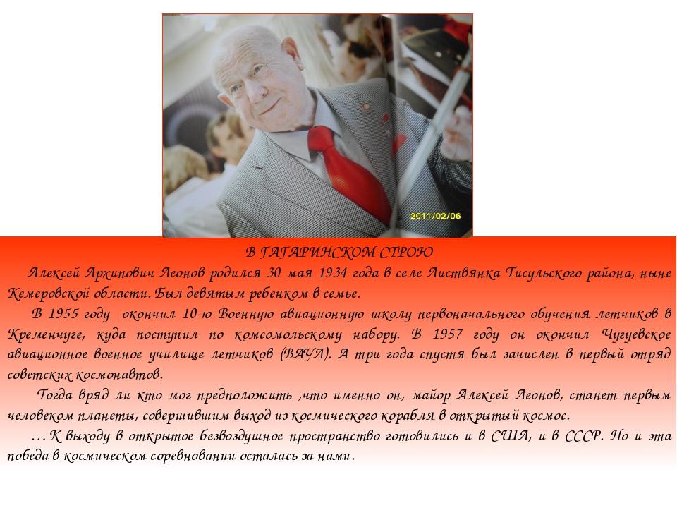 В ГАГАРИНСКОМ СТРОЮ Алексей Архипович Леонов родился 30 мая 1934 года в селе...
