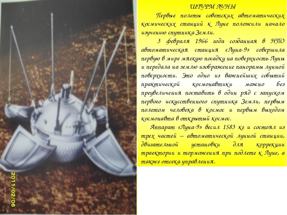 ШТУРМ ЛУНЫ Первые полеты советских автоматических космических станций к Луне...