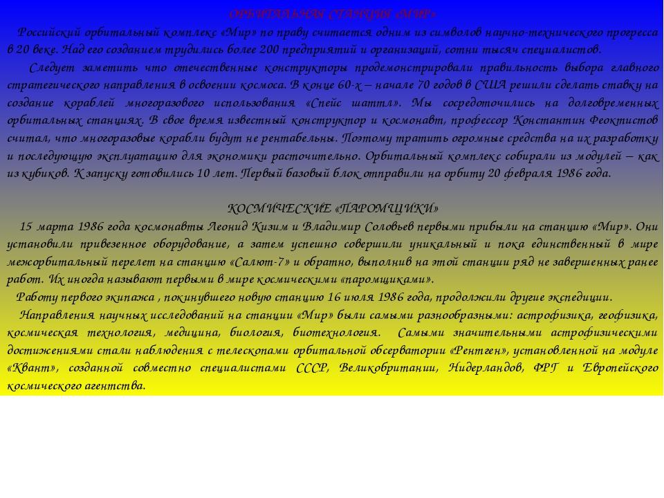ОРБИТАЛЬНАЯ СТАНЦИЯ «МИР» Российский орбитальный комплекс «Мир» по праву счит...