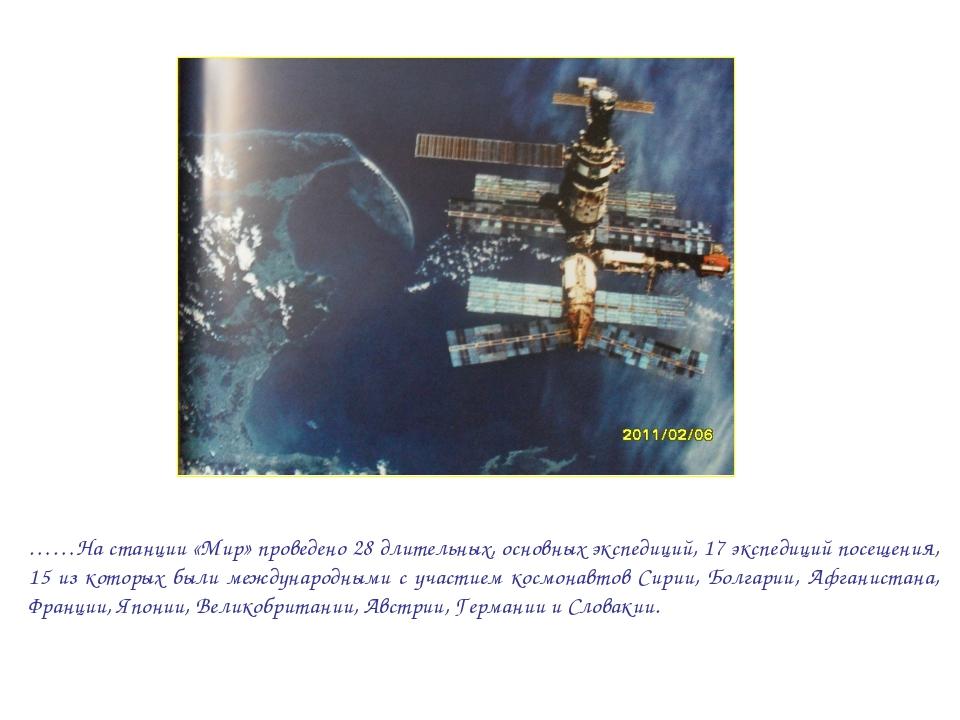……На станции «Мир» проведено 28 длительных, основных экспедиций, 17 экспедици...