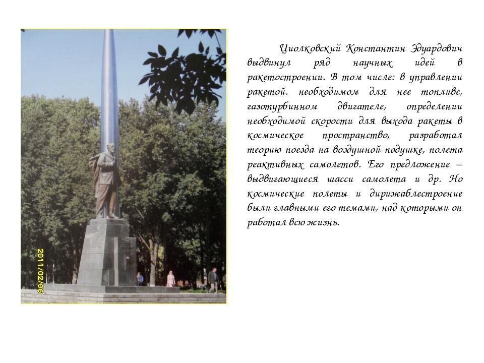 Циолковский Константин Эдуардович выдвинул ряд научных идей в ракетостроении...