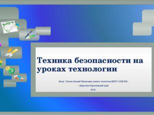 Техника безопасности на уроках технологии Автор: Елисов Алексей Васильевич уч