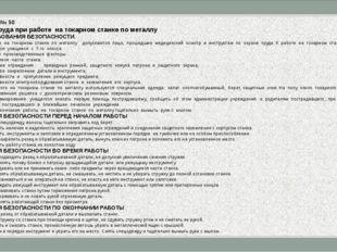 ИНСТРУКЦИЯ № 50 по охране труда при работе на токарном станке по металлу ОБЩИ