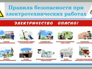 Правила безопасности при электротехнических работах