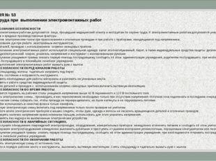 ИНСТРУКЦИЯ № 53 по охране труда при выполнении электромонтажных работ 1. ОБЩИ
