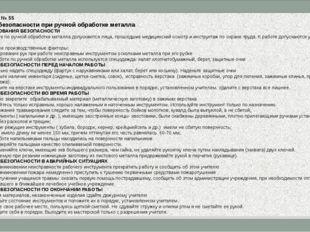 ИНСТРУКЦИЯ № 55 по технике безопасности при ручной обработке металла ОБЩИЕ ТР