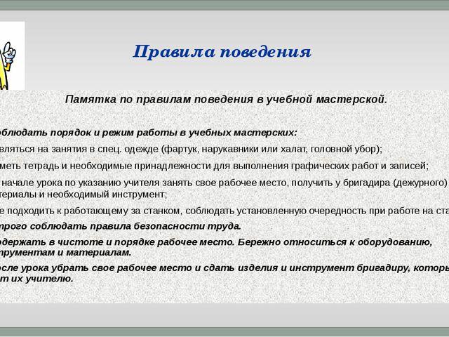 Правила поведения Памятка по правилам поведения в учебной мастерской.  1....