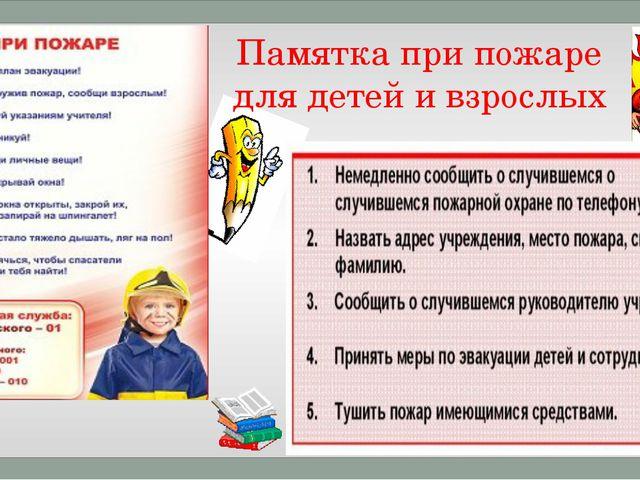 Памятка при пожаре для детей и взрослых