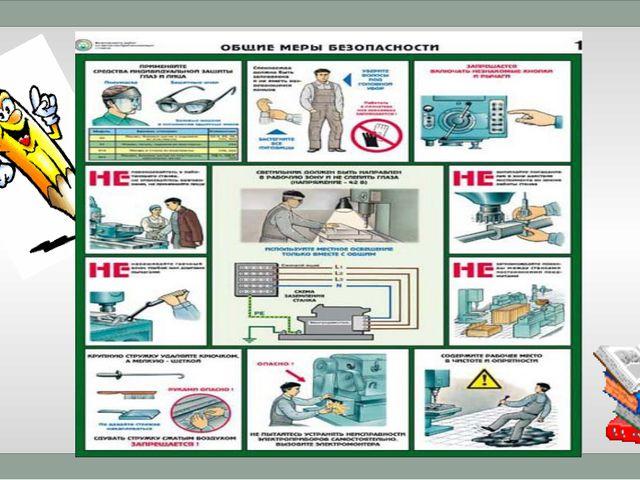 Электробезопасность на уроках технологии допуск по электробезопасности в твери