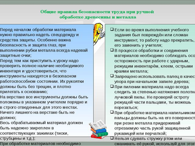 Общие правила безопасности труда при ручной обработке древесины и металла Пер...