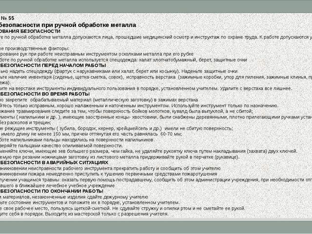 ИНСТРУКЦИЯ № 55 по технике безопасности при ручной обработке металла ОБЩИЕ ТР...
