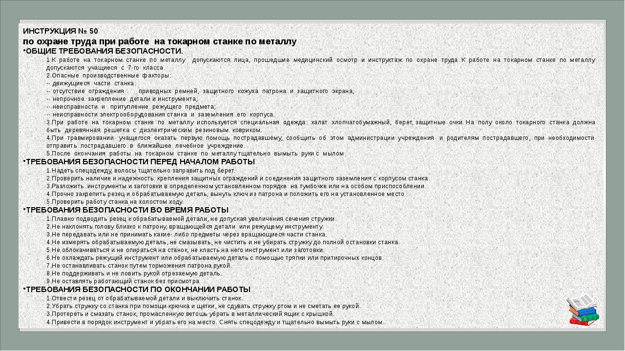 ИНСТРУКЦИЯ № 50 по охране труда при работе на токарном станке по металлу ОБЩИ...