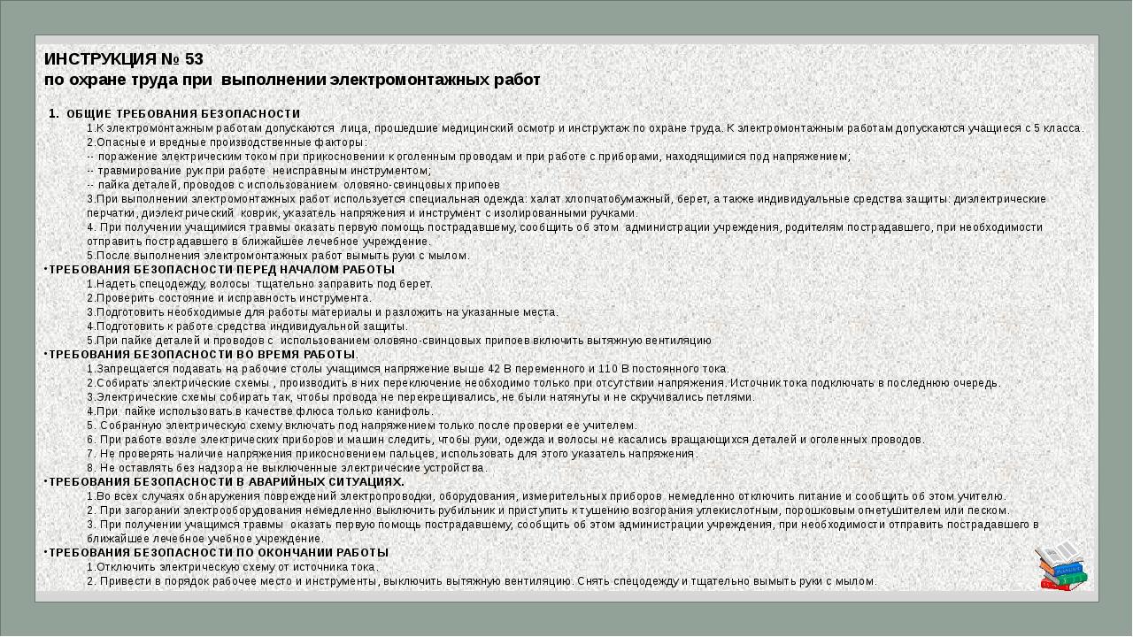 ИНСТРУКЦИЯ № 53 по охране труда при выполнении электромонтажных работ 1. ОБЩИ...