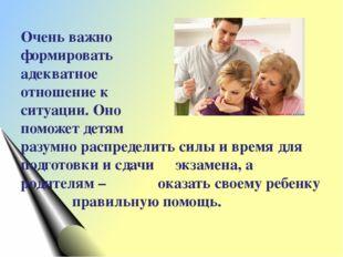 Очень важно формировать адекватное отношение к ситуации. Оно поможет детям ра