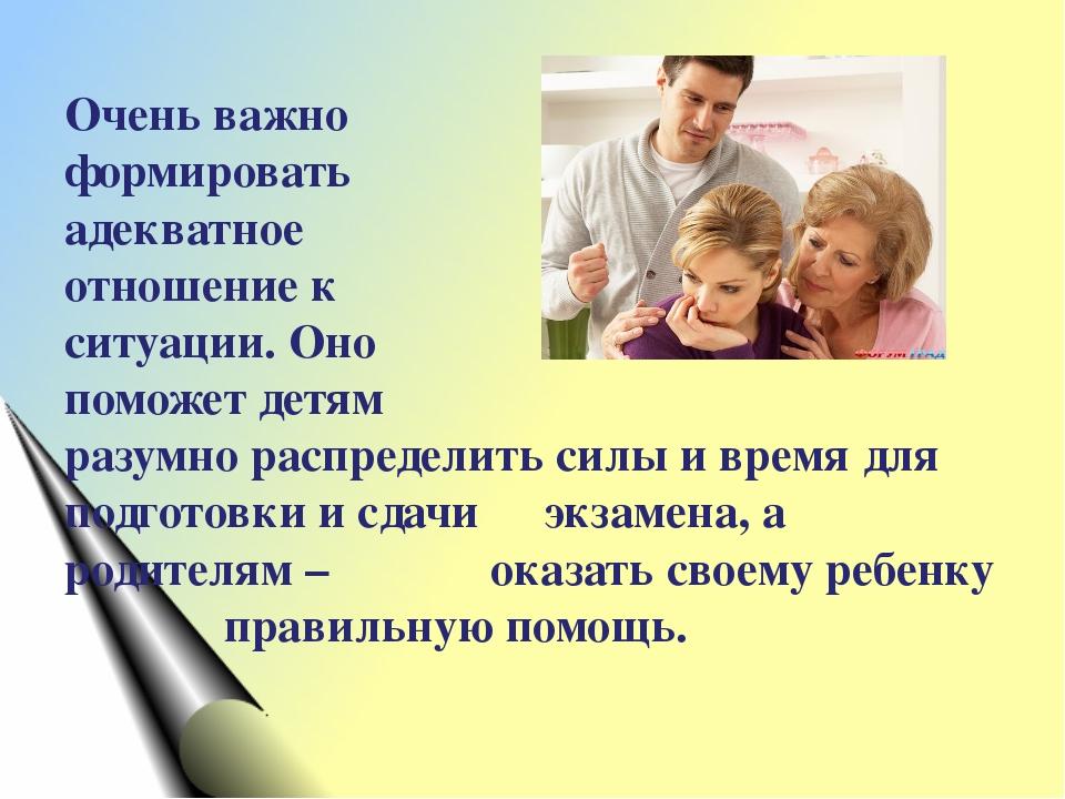 Очень важно формировать адекватное отношение к ситуации. Оно поможет детям ра...