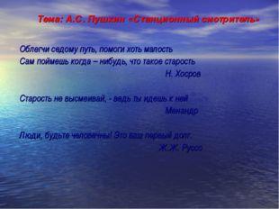 Тема: А.С. Пушкин «Станционный смотритель» Облегчи седому путь, помоги хоть м