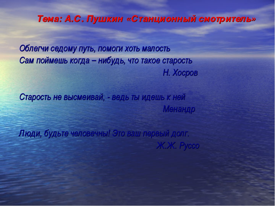 Тема: А.С. Пушкин «Станционный смотритель» Облегчи седому путь, помоги хоть м...