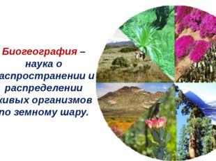 Биогеография – наука о распространении и распределении живых организмов по зе