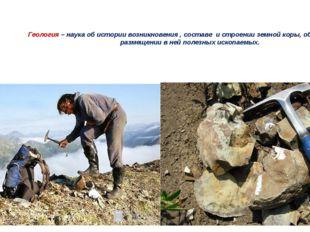 Геология – наука об истории возникновения , составе и строении земной коры, о
