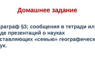 Параграф §3; сообщения в тетради или в виде презентаций о науках составляющих