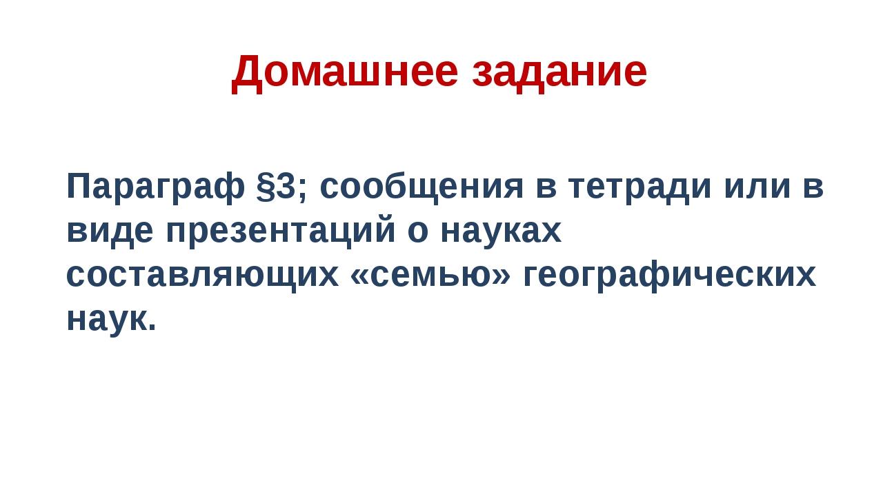 Параграф §3; сообщения в тетради или в виде презентаций о науках составляющих...