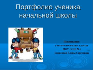 Портфолио ученика начальной школы Презентация: учителя начальных классов МОУ