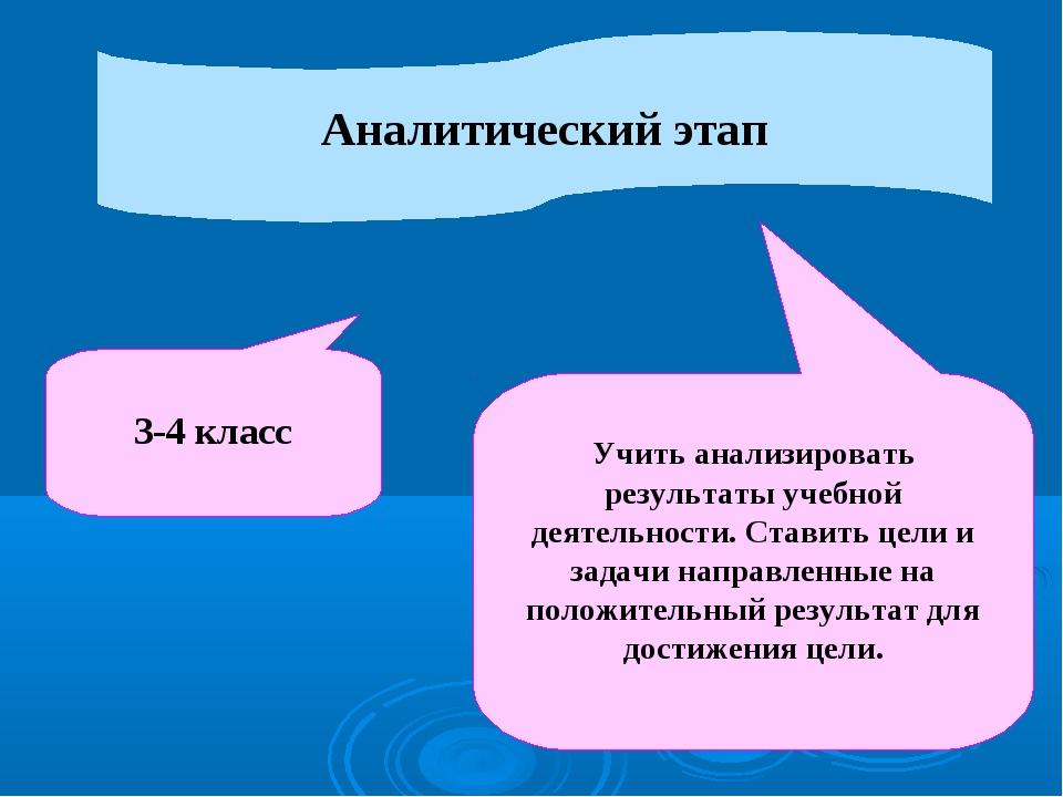 Аналитический этап 3-4 класс Учить анализировать результаты учебной деятельно...