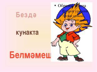 Белмәмеш Бездә кунакта