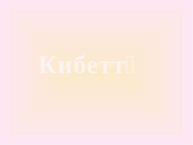 Кибеттә