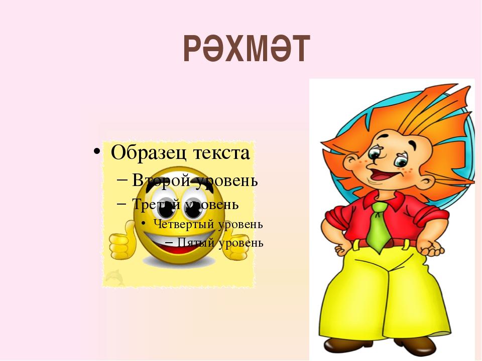 РӘХМӘТ