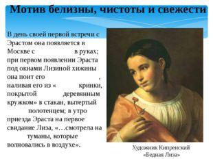 Художник Кипренский «Бедная Лиза» В день своей первой встречи с Эрастом она п