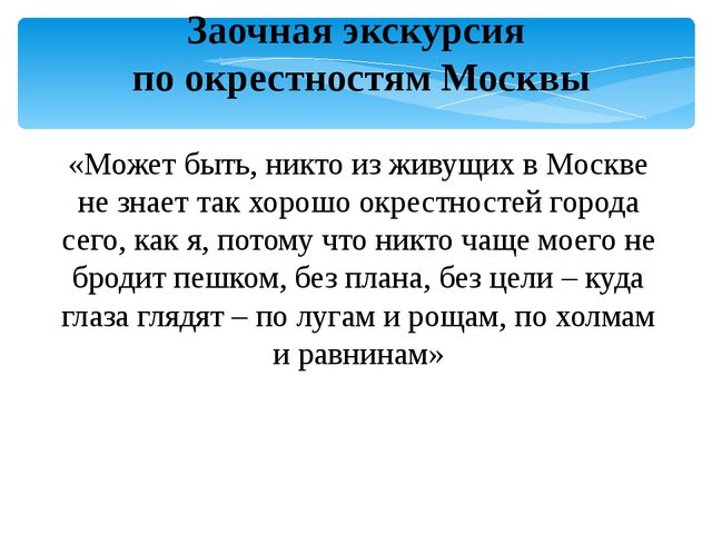 «Может быть, никто из живущих в Москве не знает так хорошо окрестностей горо...