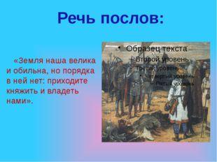 «Земля наша велика и обильна, но порядка в ней нет: приходите княжить и влад