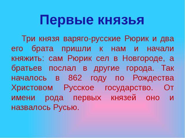 Три князя варяго-русские Рюрик и два его брата пришли к нам и начали княжить...