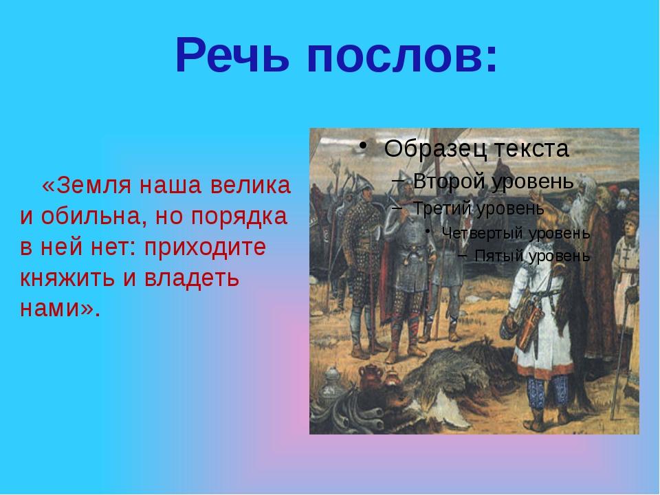 «Земля наша велика и обильна, но порядка в ней нет: приходите княжить и влад...