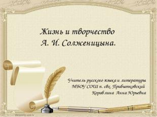 Жизнь и творчество А. И. Солженицына. Учитель русского языка и литературы МБ