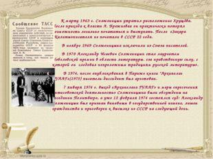 К марту1963 г.Солженицын утратил расположение Хрущёва. После прихода к вла