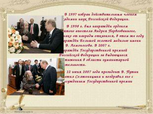В 1997 избран действительным членом Академии наук Российской Федерации. В19