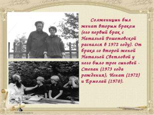 Солженицын был женат вторым браком (его первый брак с Натальей Решетовской р
