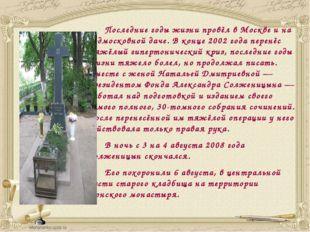 Последние годы жизни провёл в Москве и на подмосковной даче. В конце 2002 го