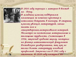 В 1924 году переехал с матерью в Ростов - на - Дону. В младших классах подве