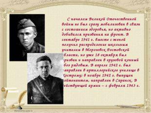 С началом Великой Отечественной войны не был сразу мобилизован в связи с сос