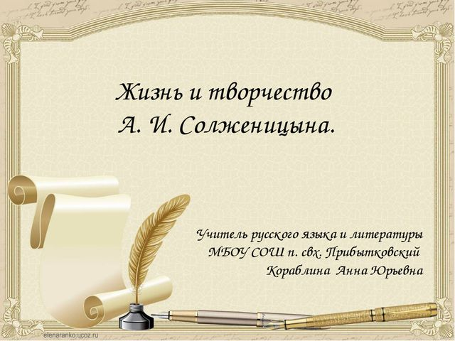 Жизнь и творчество А. И. Солженицына. Учитель русского языка и литературы МБ...