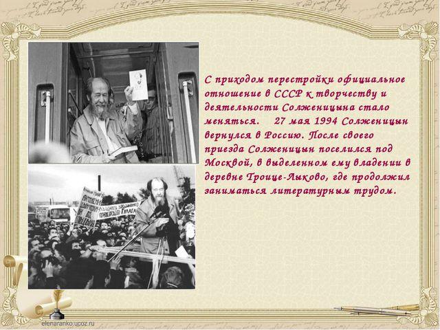 С приходомперестройкиофициальное отношение в СССР к творчеству и деятельно...