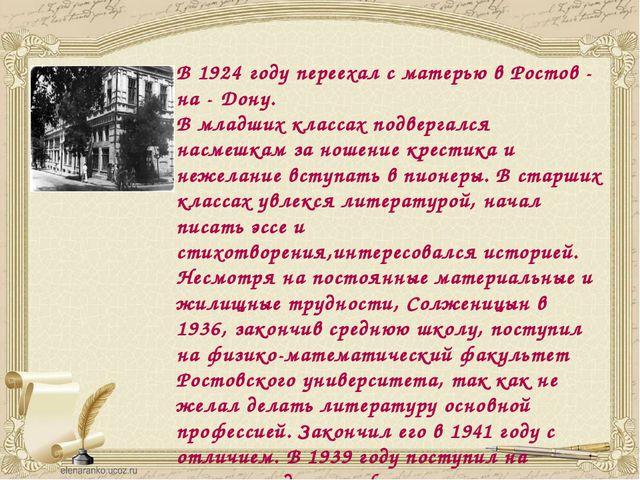 В 1924 году переехал с матерью в Ростов - на - Дону. В младших классах подве...
