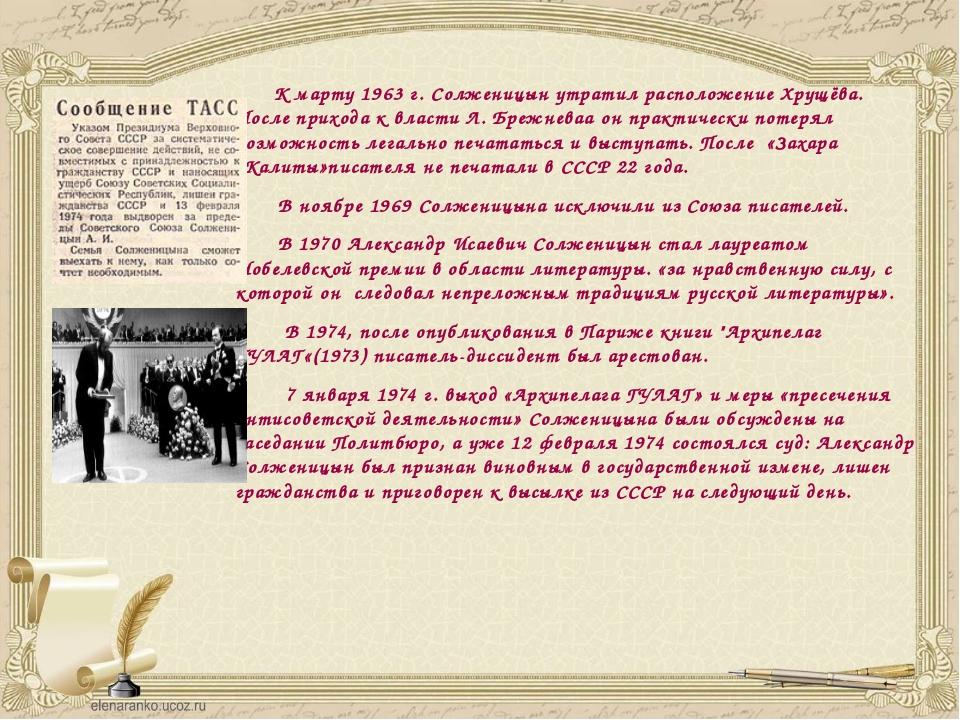 К марту1963 г.Солженицын утратил расположение Хрущёва. После прихода к вла...