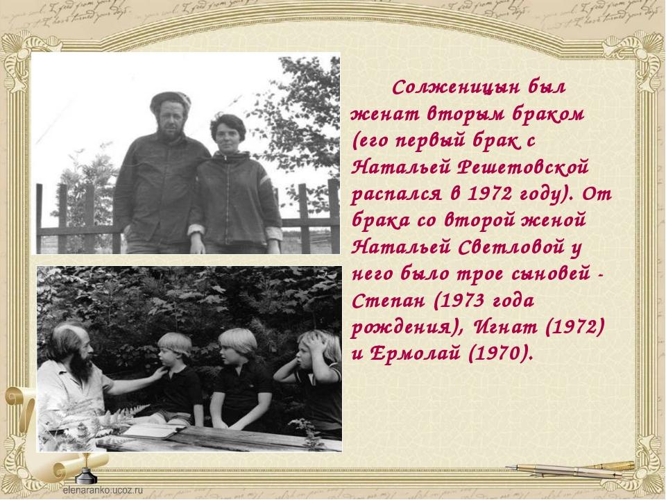 Солженицын был женат вторым браком (его первый брак с Натальей Решетовской р...
