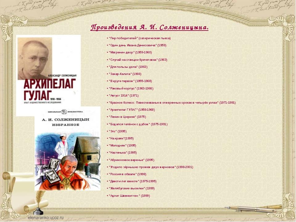 """Произведения А. И. Солженицына. • """"Пир победителей"""" (сатирическая пьеса) • """"..."""